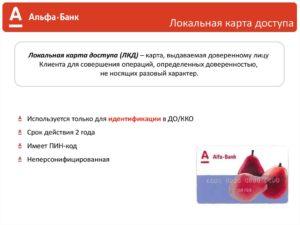 альфа банк реструктуризация кредитной карты